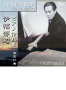 ピアノ作品集 高良仁美(2CD)【CD】 2枚組