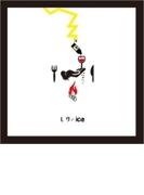 レヴ / ice【初回限定軽装盤】【CDマキシ】