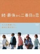 続・最後から二番目の恋 DVD BOX【DVD】 6枚組