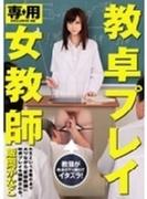教卓プレイ専用女教師 飯岡かなこ【DVD】