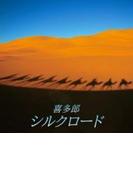 決定盤!! 喜多郎 / シルクロード ベスト【CD】 2枚組