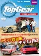Top Gear THE GREAT ADVENTURES 4 - ~日本語字幕~【DVD】 2枚組