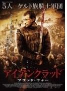 アイアンクラッド : ブラッド ウォー【DVD】