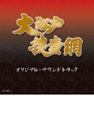 大江戸捜査網 オリジナル・サウンド・トラック【CD】