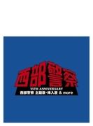 35TH ANNIVERSARY 西部警察 主題歌・挿入歌 & more(仮)