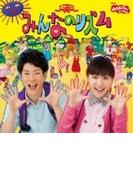NHKおかあさんといっしょ 最新ベスト みんなのリズム【CD】