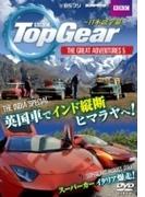 Top Gear THE GREAT ADVENTURES 5 - ~日本語字幕~【DVD】 2枚組