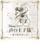 ディズニー 声の王子様 オールスターズ(仮)【CD】