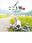 NHK-BSプレミアム「にっぽん縦断こころ旅」ソングコレクション【CD】