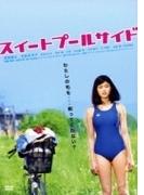 スイートプールサイド【DVD】