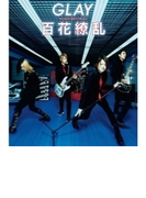 百花繚乱 / 疾走れ!ミライ 【CD+DVD盤】【CDマキシ】 2枚組