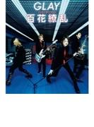 百花繚乱 / 疾走れ!ミライ 【CD ONLY盤】【CDマキシ】