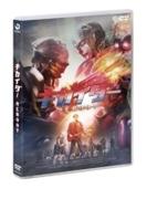 キカイダー Reboot【DVD】