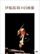 伊福部 昭の自画像【DVD】