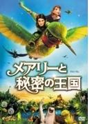 メアリーと秘密の王国【DVD】