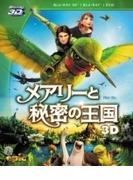メアリーと秘密の王国 4枚組3D・2Dブルーレイ&DVD〔初回生産限定〕【ブルーレイ】 2枚組