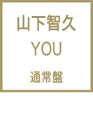 YOU【CD】
