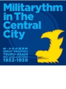 續・大名古屋軍歌 Militarythm in The Central City【CD】