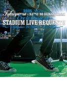 福山☆夏の大感謝祭 俺とおまえのStadium Live リクエスト!! ~弾き語りでやっちゃいマッスル~ (Blu-ray)【ブルーレイ】