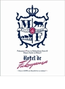 福山☆冬の大感謝祭 其の十二 史上最大の10DAYS!! Hotel de 福山 ~お前とGAMEするBeautiful liveな十日間~  (Blu-ray)【ブルーレイ】