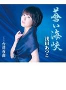蒼い海峡/台湾夜曲【CDマキシ】