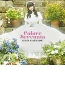 Colore Serenata 【通常盤】【CD】