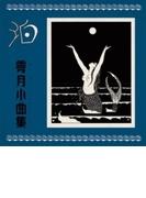 霽月小曲集(せいげつしょうきょくしゅう)【CD】