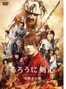 るろうに剣心 京都大火編【DVD】