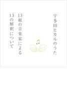 宇多田ヒカルのうた 13組の音楽家による13の解釈について【SHM-CD】