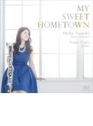 『マイ・スウィート・ホームタウン』 八巻志帆(バス・クラリネット)、藤井裕子(ピアノ)【CD】