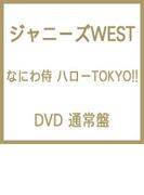なにわ侍 ハローTOKYO!! 【DVD通常盤】【DVD】 2枚組