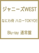 なにわ侍 ハローTOKYO!! 【Blu-ray通常盤】【ブルーレイ】