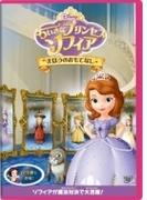 ちいさなプリンセス ソフィア/まほうのおもてなし【DVD】