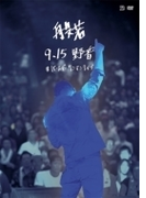 2014.9.15 日比谷野音【DVD】