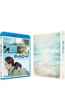 ホットロード Blu-ray【ブルーレイ】 2枚組