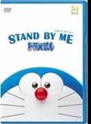 STAND BY ME ドラえもん(DVD期間限定プライス版)