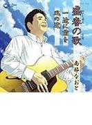 盛春の歌/一途に前を/風の道【CDマキシ】