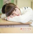 君色シグナル (+DVD)【初回生産限定盤】【CDマキシ】 2枚組