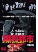 爆裂都市 Burst City【DVD】