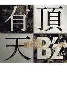 有頂天【CDマキシ】