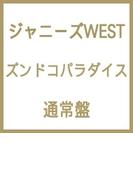 ズンドコパラダイス【CDマキシ】