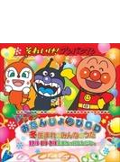 それいけ!アンパンマン ハッピーおたんじょうびCD冬【CD】
