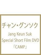 Jang Keun Suk Special Short Film DVD「CAMP」