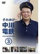 それゆけ中川電鉄 3【DVD】