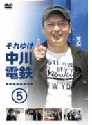 それゆけ中川電鉄 5【DVD】