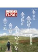 にっぽん百名山 関東周辺の山3