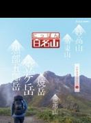 にっぽん百名山 中部 日本アルプスの山4