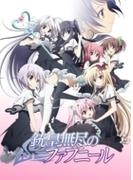 銃皇無尽のファフニール Vol.4【DVD】