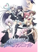 銃皇無尽のファフニール Vol.6 【初回限定盤】【DVD】