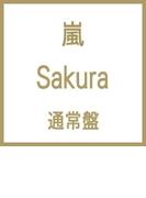 Sakura【CDマキシ】